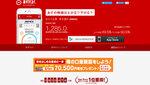あすかぶ!、明日の株の上げ下げをユーザー同士で予測するアプリ