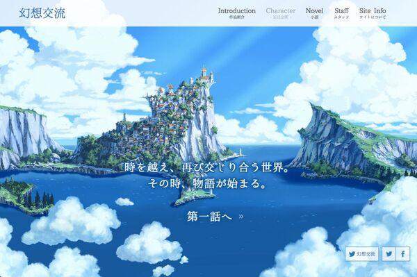 「日本語Webフォントで世界観を」小説サイト実装の舞台裏