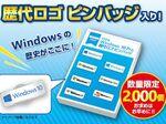 歴代Windowsのピンバッジ付き「DSP版Windows 10 Pro」