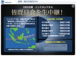 3月9日の皆既日食を「SOLiVE24」でインドネシアから生中継