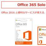 今なら、Office 365シリーズの購入で最大3000円キャッシュバック