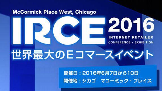 世界最大のEコマースイベント「IRCE」開催