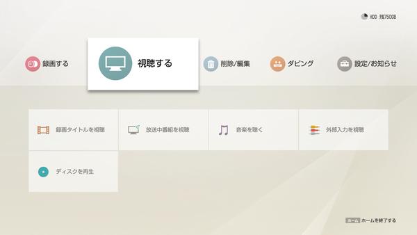 ホーム画面。5つの項目から選択する。なお、記事中のUIはすべて開発中のもので変更される可能性がある