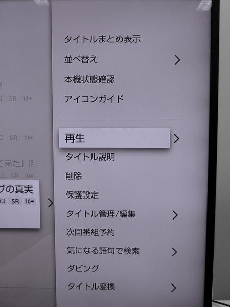 十字キーの右を押すとオプションの画面が表示される。一番上の「タイトルまとめ表示」を選ぶと、連ドラなどがまとまって表示される