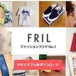 FRIL、海外ブランドの個人バイヤーを認定する制度
