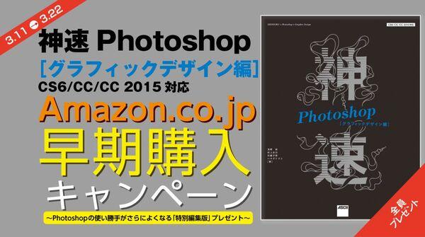 『神速Photoshop』が待望の改訂!早期購入で特典も