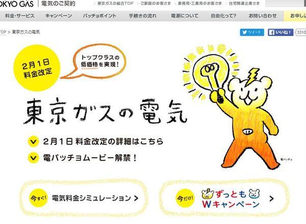 電気とガスをセットで割引! 東京ガスの電力自由化