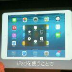 iPadアプリで可能性が広がる、筑波大学と附属桐が丘特別支援学校の共同プロジェクト