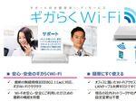 自宅から会社のLANにアクセスできる便利なオプションを追加、NTT「ギガらくWi-Fi」