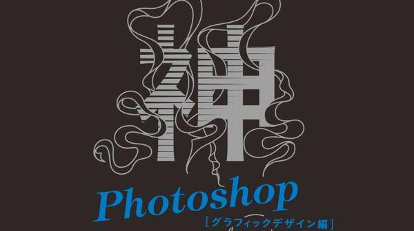 元祖・時短本『神速Photoshop』改訂版が本日発売、特典も!