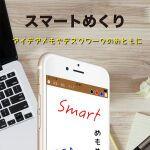 アイデアやメモをスマートに管理できるアプリ─注目のiPhoneアプリ3選