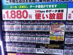 月額1680円〜の下り最大3Mbps「使い放題」格安SIMがヨドバシで発売開始