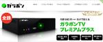 ワンセグ8ch全録「ガラポンTV」に月額980円の新プラン