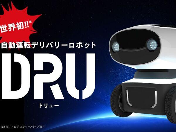 世界初! ドミノ・ピザが自動運転ピザ配達ロボ「DRU」を開発