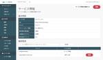 サイト分析ツール「Dot metrix」、チーム共有機能を追加