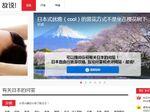 「おしえて!goo」に訪日中国人向けサービス