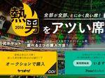 Yahoo!、ホークス主催試合の観戦チケットを価格変動形式で販売