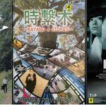 小学生が作った作品も、TSUTAYA TVがオリジナル映画配信開始