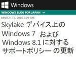 マイクロソフト、Skylake搭載マシンのWindows 7/8.1サポートを延長
