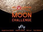 月面探査レース「Google Lunar XPRIZE」、月面での無線通信にauが挑戦