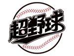 ニコニコ「超野球」 プロ野球公式戦で実施、里崎智也さん登場