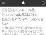 アップル、iOS 9.3アップデートの不具合への対策を発表