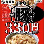 吉野家、豚丼が復活 並盛330円から
