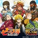 アニメ「七つの大罪」がセガのスマホゲーム「戦の海賊」とコラボ決定!