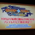 モンハン、アニメ化 10月から日曜日あさフジテレビで