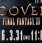 【速報】FINAL FANTASY XV、9月30日発売決定