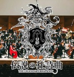 FF、聖剣、クロノなどゲーム音楽だけのオーケストラが3月開催
