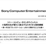 MGSなどの小島秀夫氏率いる「コジマプロダクション」がSCEと契約締結を正式発表