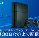 PS4 システムソフトウェア バージョン3.00配信開始 Twitterにゲームプレイが投稿可能に