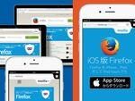 iOS版Firefox最新版、Touch ID対応セキュリティー機能を装備