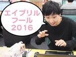 力入りすぎ! 2016年エイプリルフールまとめ(続々更新)