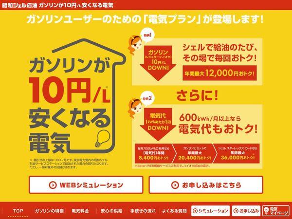 ガソリンが1リットル当たり最大23円安くなる、昭和シェル石油の電力自由化