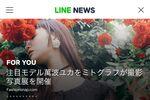 LINE、タイムラインに今話題のニュースを表示へ