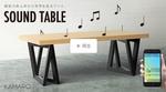 音を奏でるテーブル「SOUND TABLE」、Makuakeで資金調達へ