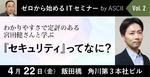 参加枠増!4月22日に初心者向け「セキュリティ」セミナー開催