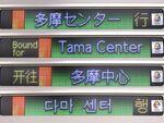 三菱電機、多摩都市モノレールに多言語対応フルカラーLED表示器を納入