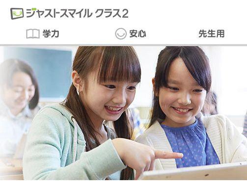 ジャストシステム、小中学校向けのタブレット/パソコン活用統合ソフトを発表