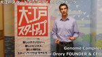 遺伝子工学研究者、物理学者向けのフリーソフト『Genome Compiler』 in イスラエル