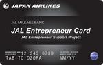 """再建JALのスタートアップ支援 起業家の""""翼""""になりたい"""