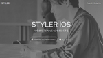 STYLER、欲しい服の質問にプロの店員がバッチリ回答