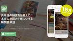 瞬間英単語、1.5秒以内にTOEIC頻出英単語を答える学習アプリ