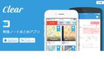 勉強版クックパッドを目指すノート共有アプリ『Clear』で世界を狙うアルクテラス