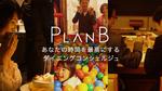 PlanB、要望どおりのディナーを食通コンシェルジュが選定予約