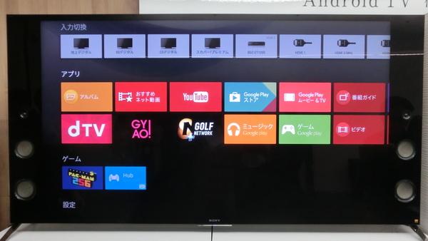 Android TVを採用
