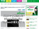 mineo、SIMロック解除のiPhone 6sでの動作を確認 au/ドコモプランとも