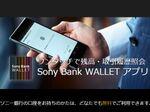 外貨普通預金の残高もスマホで確認できる「Sony Bank WALLETアプリ」提供開始
